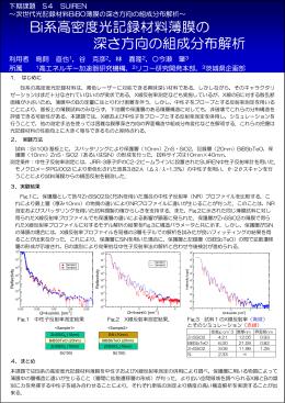 Bi系高密度光記録材料薄膜の 深さ方向の組成分布解析