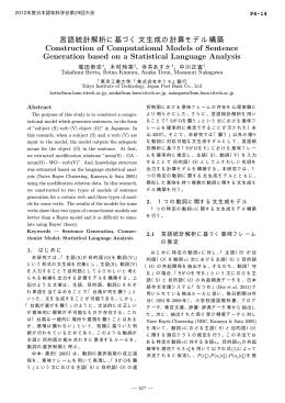 P4-14 - 日本認知科学会