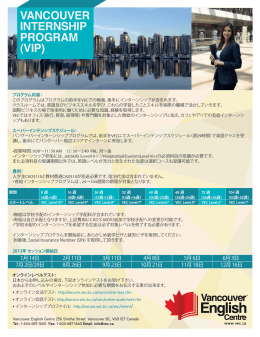 VIP - Vancouver English Centre