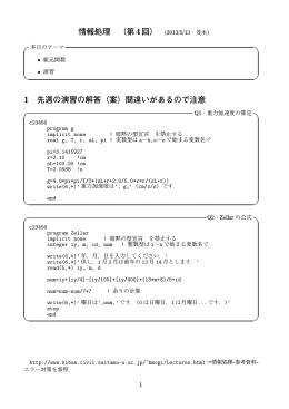 (2013/5/13・茂木) 1 先週の演習の解答(案)間違いがあるので注意
