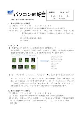 機関誌 No.57