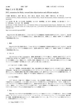 日本語 - 地球流体電脳倶楽部