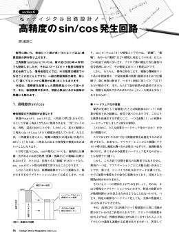 高精度のsin/cos発生回路