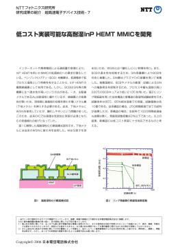 低コスト実装可能な高耐湿InP HEMT MMICを開発