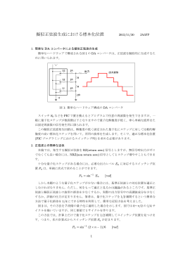 擬似正弦波生成における標本化位置
