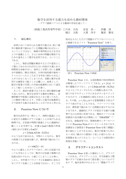 76 - 長岡工業高等専門学校