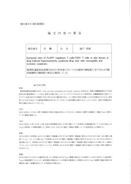 本文の要旨 - GINMU