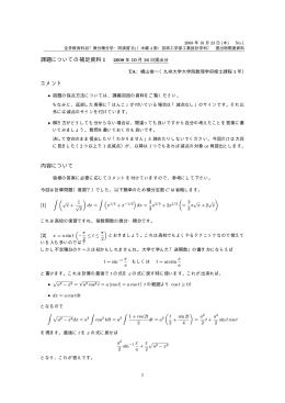課題についての補足資料 1 2008 年 10 月 16 日提出分 コメント 内容