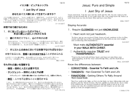Pure and Simple Ⅰ Just Shy of Jesus