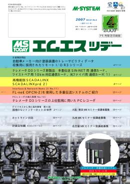 テレメータD3シリーズ新製品 多重伝送 SIN-NET用 通信 - M