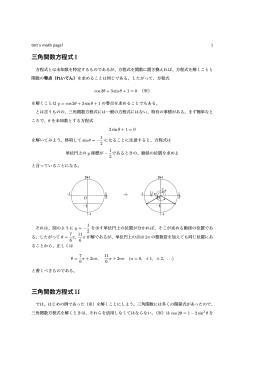 三角関数方程式 I 三角関数方程式 II
