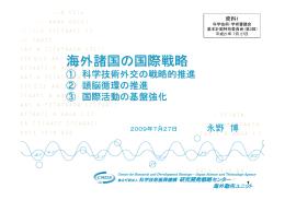 資料1 海外諸国の国際戦略 (PDF:430KB)