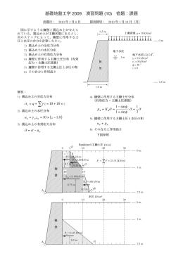 基礎地盤工学 2009 演習問題 (10) 宿題:課題