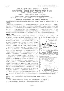 GdFeCo 二層膜における超短パルス光照射 極短時間