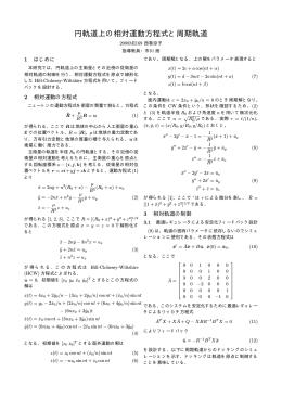 円軌道上の相対運動方程式と周期軌道