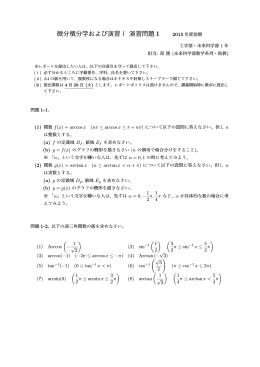 演習問題1 および 略解