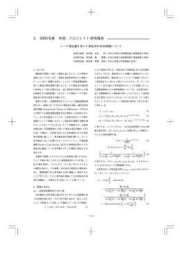 3. 2000年度 共同・プロジェクト研究報告 - 情報工学科・専攻