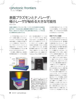 表面プラズモンとナノレーザ - Laser Focus World Japan