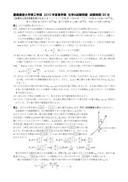 ψ nx , ny , nzと 3 1 2 3 a ll n Z r ⌋ ⌉ ⌊ ⌈ +