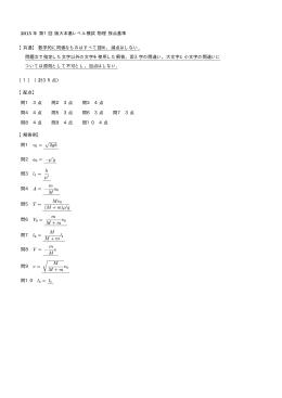 2015 年 第1回 阪大本番レベル模試 物理 採点基準 【共通】 数学的に