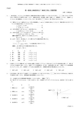 第一級陸上無線技術士「無線工学B」試験問題
