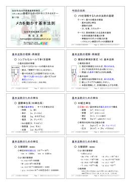 PDF版(8スライド/1ページ)