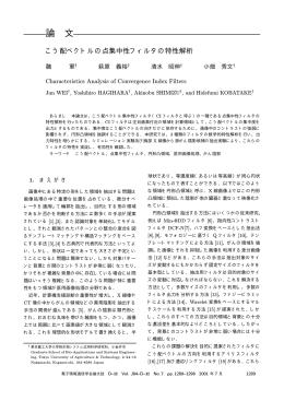 論 文 - 東京農工大学