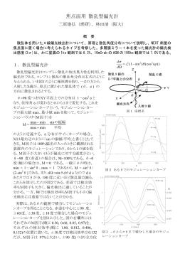 焦点面用 散乱型偏光計 - 玉川高エネルギー宇宙物理研究室