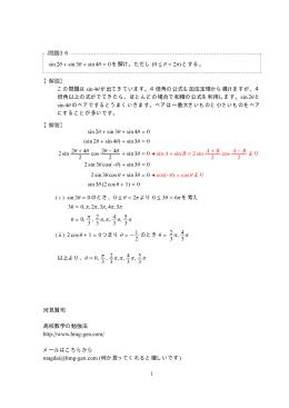 問題36 sin 2θ + sin 3θ + sin 4θ = 0 を解け。ただし
