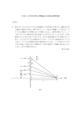 光学(PDF:59KB)