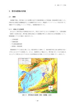 地震ハザード評価その5(PDF:413KB)