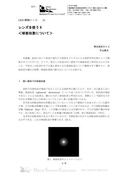 LED照明ノーツ21.レンズを使う8<球面収差について
