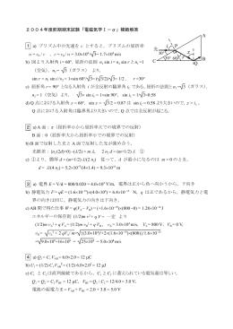 04年度前期期末試験模範解答