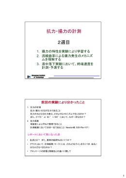 (水曜日実施)第2週目のスライド - nakane