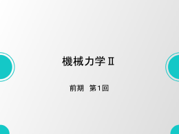 機械力学Ⅱ第1回 (4月8日)