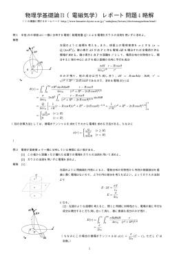 レポート問題4の解答