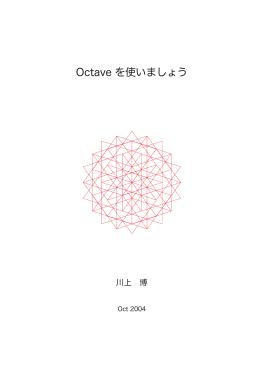 Octave を使いましょう
