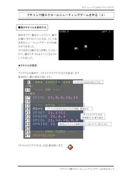 プチコンで横スクロールシューティングゲームを作る(3)
