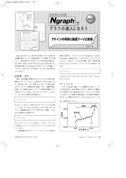 アドインの利用と高速フーリエ変換 (PDF 381KB)