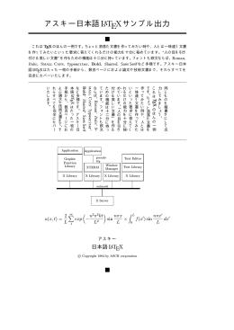 アスキー日本語LaTEX サンプル出力