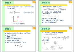第11回スライド内の問題解答例