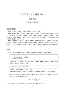 プログラミング演習 No.2