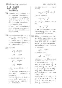 第 4章 三角関数