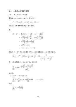 1.4 n乗根と作図可能性