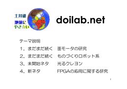 紹介プレゼン(2010.03.04)