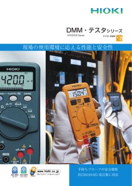 DMM・テスタシリーズ