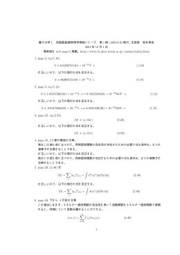 量子力学 I 培風館基礎物理学課程シリーズ 第 1 刷 (1999.9.30 発行