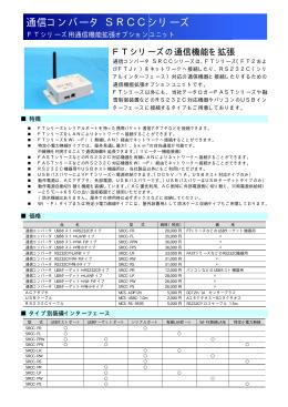 通信コンバータ SRCCシリーズ