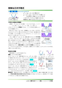 数学Ⅰ - 新快速のページ