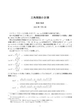 三角関数の計算 - 明治大学数学科ホームページへ